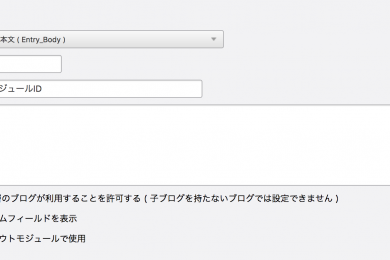 【a-blog cms】Entry_Bodyで作成するrss2.xml