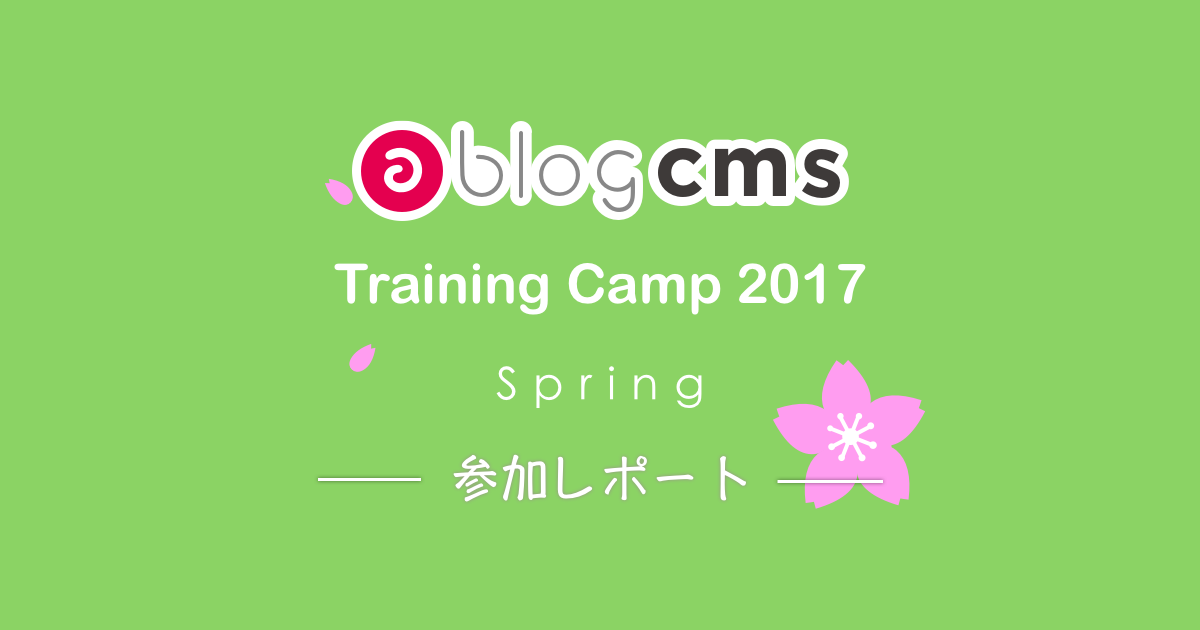 a-blog cms Training Camp 2017 Spring レポート