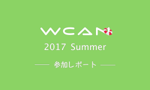 WCAN Summer 2017 レポート
